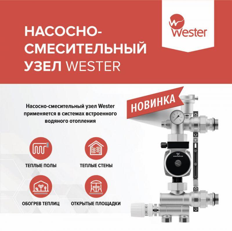 Насосно-смесительные узлы WESTER