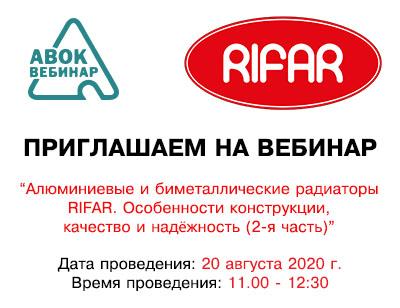 Вебинар RIFAR: алюминиевые, биметаллические и монолитные радиаторы